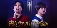 Aoki Vampire no Nayami