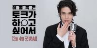 Because I Want To Talk (LeedongWookeun tokeuga hagosipeoseo)