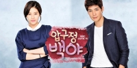 Apgujeong Midnight Sun (Apgujeong baegya)