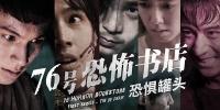 76 Horror Bookstore (76 Hao Kong Bu Shu Dian)