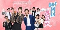 8 Days Limited (Xian Shi Tong Ju Hou Ba Tian)