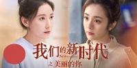 Beautiful You (Mei Li De Ni)
