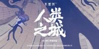 Abnormalities: City of Human (Bu Si Yi: Ren Lei Zhi Cheng)