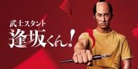 Bushi Sutanto Aisaka-kun!