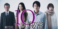 10 no Himitsu