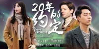 20 Years Promise