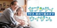 70-Sai, Hajimete Umimasu Sebuntiuizan