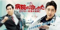 Byouin no Naoshikata: Doctor Arihara no Chousen
