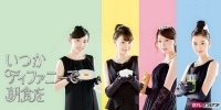 A Girl's Breakfast (Itsuka Tiffany de Choushoku wo)