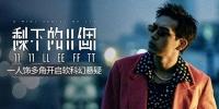 11 Left (Sheng Xia De 11 Ge)