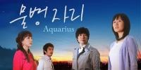 Aquarius (KR) (Mulbyeongjari)