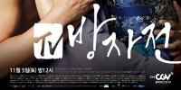 Bang Ja Chronicles (Bangjajeon)