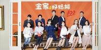 100% Wife (Jin Jia Hao Xi Fu)