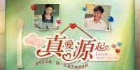 A Love That Never Ceases (Zhen Ai Yuan Qi)