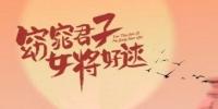 A Slender Gentleman and A Good Lady (Yao Tiao Jun Zi Nu Jiang Hao)