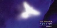 A Bluebird Has It (Parangsaeneun itda)