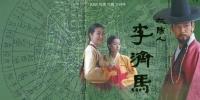 A Pioneer, Lee Che Ma (Taeyangin Leechema)