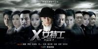 Agent X (CN) (X Nu Te Gong)
