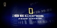 La minute de vérité (Seconds from Disaster)