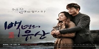 Hundred Year Inheritance (Baeknyeoneui Yoosan)