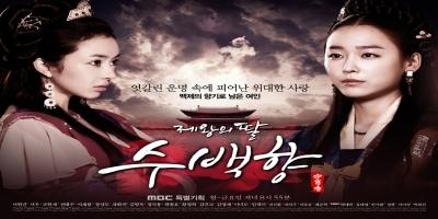 Jewang-ui Ddal, Soo Baek Hyang