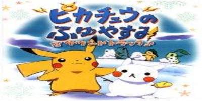 Pocket Monsters: Pikachu no Fuyuyasumi