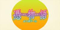 Tsukimonogatari ! (Tsukimonogatari: Yotsugi Doll)