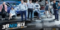 Police Unit 38 (38 Sagidongdae)
