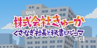 Ghost in the Shell: Arise - Unit.9 - President Kusanagi end Secretary Logicoma and Performance Evaluation