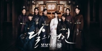 Moon Lovers: Scarlet Heart Ryeo (Bobogyungsim: Ryeo)