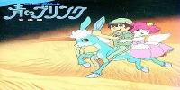 Magie Bleue (Aoi Blink)