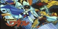Adrien, le Sauveur du Monde (Mashin Eiyuden Wataru)