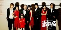 Bad Family (Bullyanggajok)