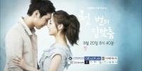 A Thousand Kisses (Cheonbeonui ipmajchum)