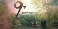 9 Seconds: Eternal Time (9 cho: yeongwonui sigan)