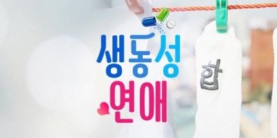 Saengdongseong yeonae