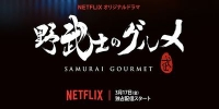 Samurai Gourmet (Nobushi no Gourmet)