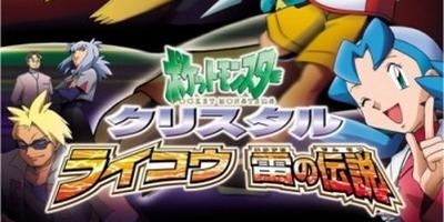 Pocket Monster Crystal: Raikou Ikazuchi no Densetsu