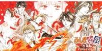 Fushigi Yugi Gaiden Novels (Fushigi Yuugi Dai Ni Bu)