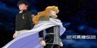 Les Héros de la Galaxie (Ginga Eiyuu Densetsu)