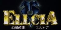 Ellcia (Gensou Jodan Ellcia)